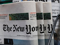 """Газеты """"Нью-Йорк Таймс"""""""