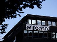 Штаб-квартира компании Wirecard в Мюнхене, Германия
