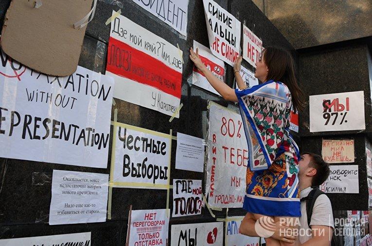 """Общегражданский марш """"За свободу"""" в Минске"""