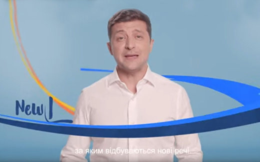 Зеленский перезапускает бренд Украины