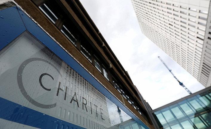 Клиника «Шарите» в Берлине