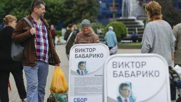 Предвыборные плакаты Виктора Бабарика в Минске