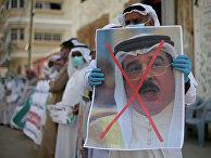 Перечеркнутый плакат с изображением короля Бахрейна Хамада бен Исы Аль Халифы во время акции протеста в Секторе Газа