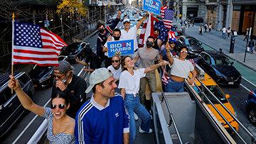 Жители Нью-Йорка празднуют победу Джо Байдена