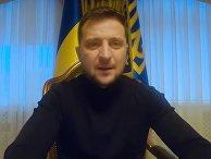 Зеленский — жителям Донбасса: Украина для вас открыта