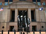 Здание федерального суда в Александрии, Северная Вирджиния