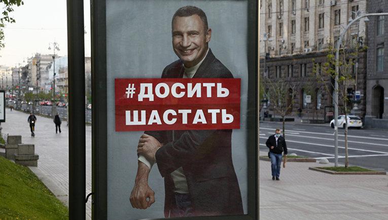 «Хватит шастать». Социальная реклама сВиталием Кличко вовремя пандемии коронавируса вКиеве, Украина