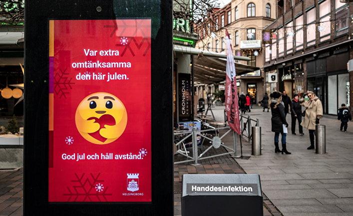 Социальная реклама, призывающая соблюдать социальную дистанцию на Рождество, Хельсингборг, Швеция