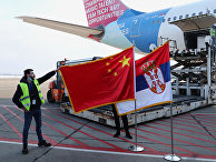 Самолет с вакциной от коронавируса от китайской компании Sinopharm в аэропорту Николы Тесла в Белграде