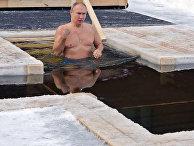 Президент РФ В. Путин принял участие в крещенских купаниях