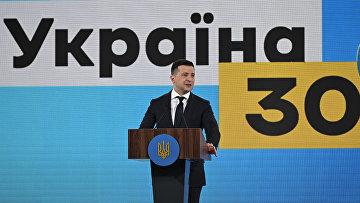Президент Украины Владимир Зеленский выступает на форуме «Украина 30. Коронавирус: вызовы и ответы»