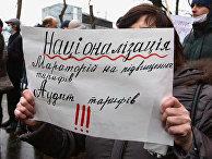 Акция в Киеве против повышения тарифов на газ