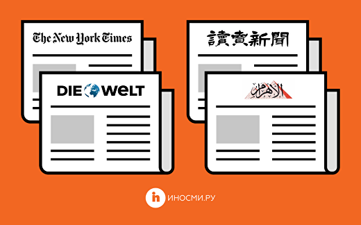 Двоемыслие по-американски: почему прессу США нужно читать между строк?