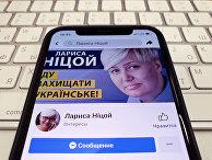 Страница украинской писательницы Ларисы Ницой в социальной сети Facebook