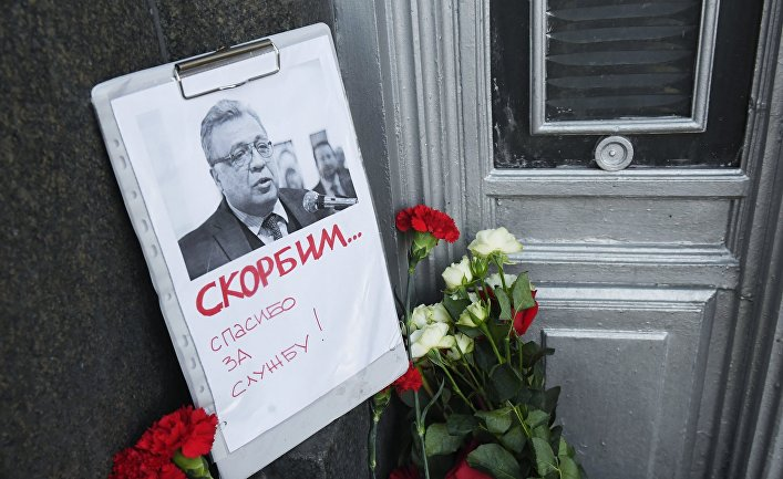 Цветы у здания МИД РФ в связи с гибелью посла России в Турции А. Карлова