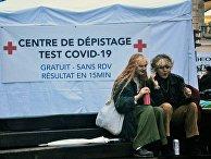 Девушки возле общественного центра тестирования на коронавирус на площади у ратуши Отель-де-Виль в Париже