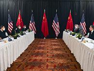 Переговоры США и Китая на Аляске март 2021