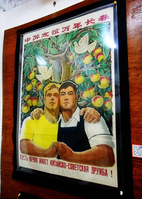 Плакат «Пусть вечно живет советско-китайская дружба» вМузее пропаганды вШанхае, Китай