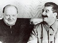 Уинстон Черчилль и Иосиф Сталин во время исторической конференции в Москве 13 сентября 1942 года