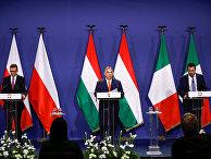 """Премьер-министр Венгрии Виктор Орбан, премьер-министр Польши Матеуш Моравецкий и лидер партии """"Лига Севера"""" Маттео Сальвини"""