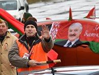 Автопробег в поддержку президента Белоруссии А. Лукашенко в Минске