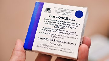 Вакцинация препаратом Sputnik V в Абхазии