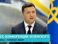 Два года Зеленского. Итоговая пресс-конференция   Прямой эфир