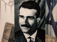 Израильский разведчик Эли Коэн