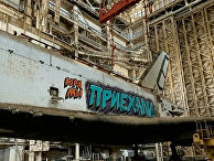 Вандалы проникли на Байконур и разрисовали корабль «Буран»
