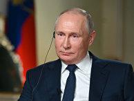 Интервью Путина телеканалу NBC