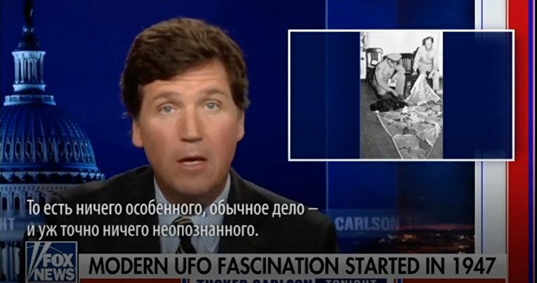 Такер Карлсон о рассекреченном правительственном докладе об НЛО