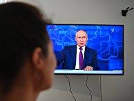 Трансляция прямой линии с президентом РФ В. Путиным