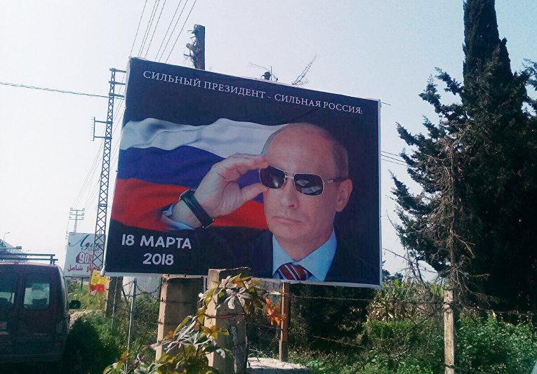 На улицах южного Ливана появились билборды с портретом Путина