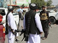 """Боевики движения """"Талибан""""* в Кабуле, Афганистан"""