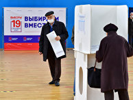Единый день голосования в России