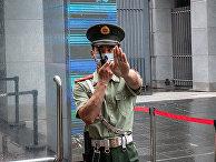 Сотрудник китайской военизированной полиции у посольства Австралии в Пекине